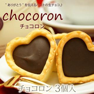 yahooチョコロン3個入.jpg